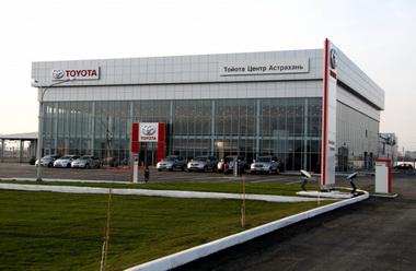 Официальные дилеры Тойота в Астрахани