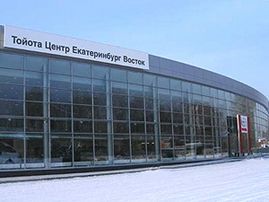 Официальные дилеры Тойота в Екатеринбурге
