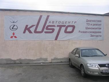 Сервис Тойота в Екатеринбурге