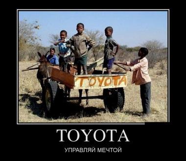Демотиваторы про Тойоту